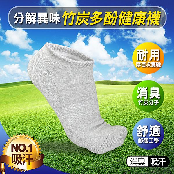 【短襪】LAFAN 分解異味竹炭多酚健康襪 一雙入 吸汗 消臭 台灣製造 男女適用【YES 美妝】