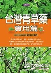 台灣青草藥實用篇