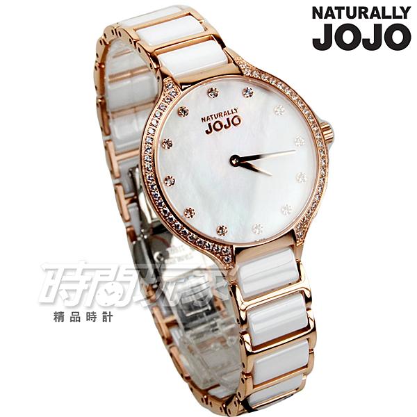 NATURALLY JOJO 閃耀晶鑽時刻陶瓷女錶 珍珠螺貝面 低調奢華 防水手錶 學生錶 白色x玫瑰金 JO96924-81R