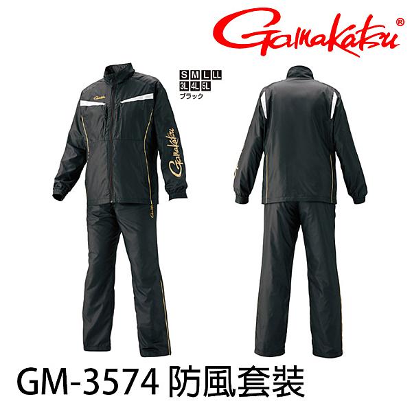 漁拓釣具 GAMAKATSU GM-3574 黑 [防風套裝]