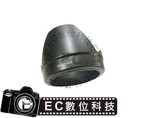 【EC數位】Canon 專用遮光罩 EW-83G EW83G 太陽罩 遮光罩 EF 28-300mm f/3.5-5.6 L IS USM 鏡頭遮光罩 黑色