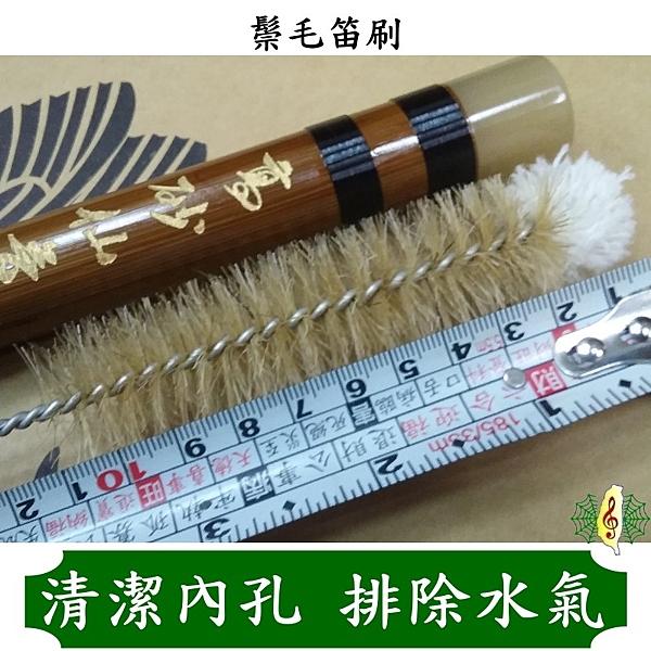 笛刷 [網音樂城] 竹笛 中國笛 通條 清潔棒 清潔內孔 去除水氣 笛子 保養 (單售通條)(2支1組)
