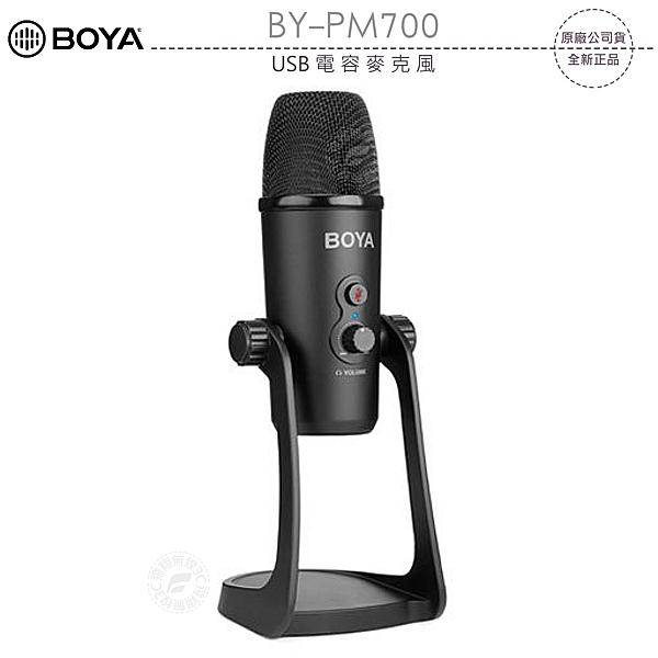 《飛翔無線3C》BOYA 博雅 BY-PM700 USB 電容麥克風│公司貨│Windows Mac 電腦兼容