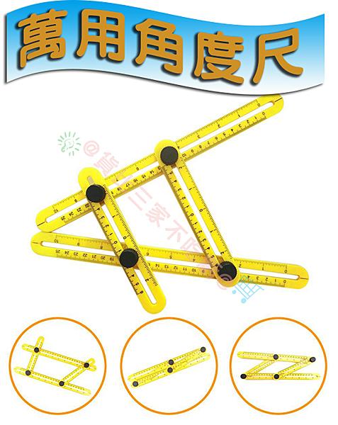 萬用角度尺 活動四角尺 不規則折疊尺 滑動塑膠尺 多功能折疊尺 模板尺 四邊活動尺 角度尺 角尺
