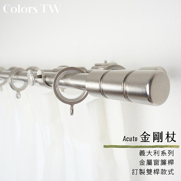 【Colors tw】訂製 30~100cm 金屬窗簾桿組 管徑16mm 義大利系列 金剛杖 雙桿 台灣製