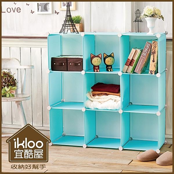 【ikloo】9格馬卡龍收納櫃/組合櫃