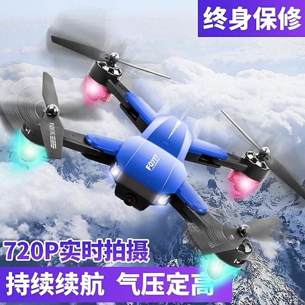 摺疊無人機高清專業航拍小型飛行器兒童直升機小學生玩具遙控飛機 NMS小明同學