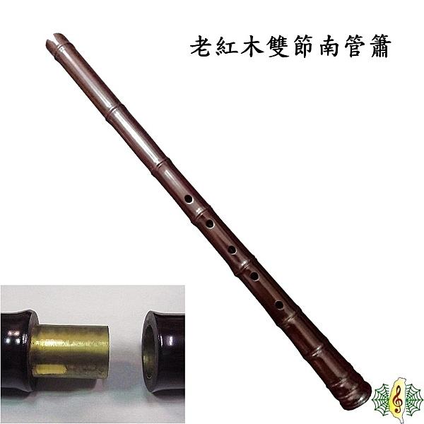 洞簫 [網音樂城] 珍琴 老紅木 雙節  六孔 全音 V口 南簫 南管簫  Xiao