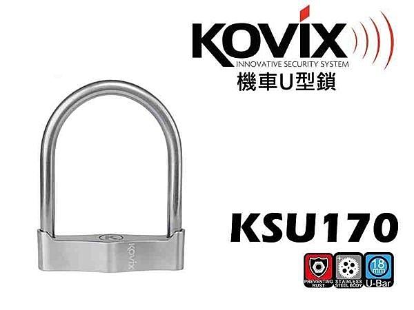 官方直營店 KOVIX KSU170 U型鎖 +KOVIX合金鋼鏈10mm120cm 加贈收納袋☆鑫晨汽車百貨☆