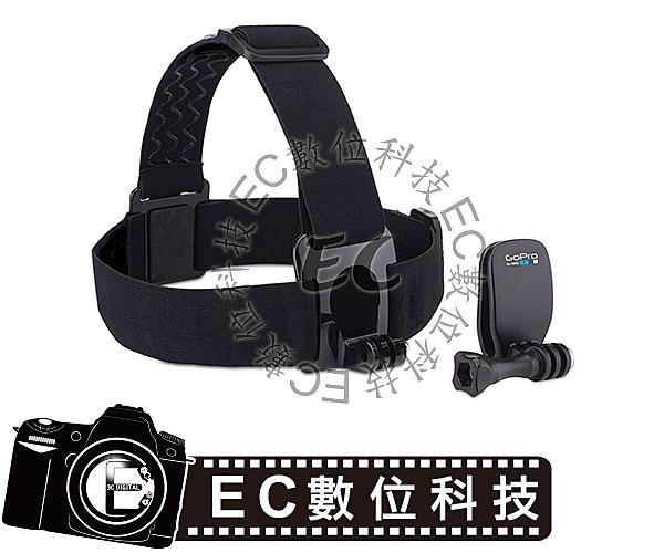 【EC數位】GoPro 快拆頭部綁帶 ACHOM-001 綁帶與頭罩式配件