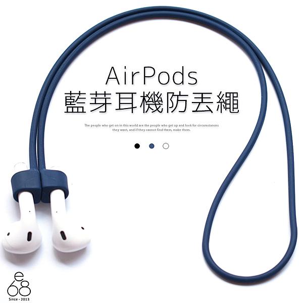 AirPods 耳機套 磁吸 防丟繩 矽膠 iPhone 耳機防丟線 運動 耳機 磁防丟失 掛繩 矽膠套