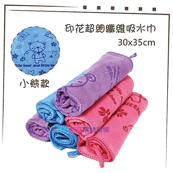 【我們網路購物商城】印花超細纖維吸水巾-30x35cm-1入 抹布 擦手巾