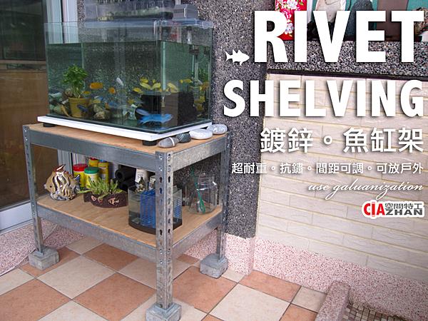 【空間特工】 角鋼  設計款( 定製專區 )收納櫃 角鋼傢俱  園藝架 魚缸架 書架 角鐵