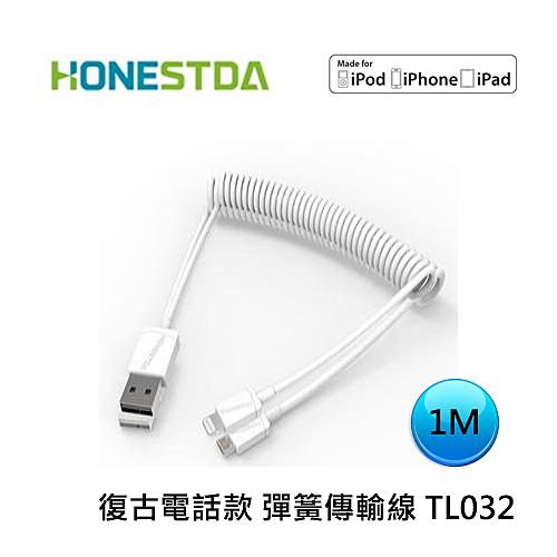 HONESTDA 復古電話款 1M 彈簧傳輸線 TL032