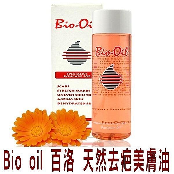 Bio oil 百洛 去疤美膚油 暗沉 溫和 收斂 舒緩 控油 去粉刺 調理 導入液 清潤 明亮 補水 亮白 緊緻
