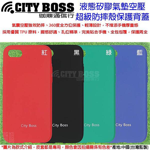 CITY BOSS 蘋果 Apple (5.5) iPhone 8/7 Plus i8+/i7+ 防摔殼 背蓋 液態矽膠 空壓殼 軟殼 手機殼 保護殼