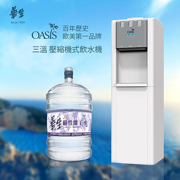 華生 A+鹼性離子桶裝水12.25Lx20瓶 + OASIS直立式三溫飲水機 台中