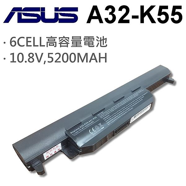 ASUS 華碩 日系電芯 A32-K55 高容量 電池 A32-K55 K55VM-SX116D K55VS K75 K75A K75D K75V K75VM K75VM-T2094V
