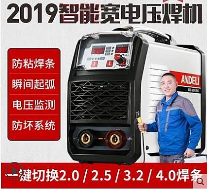 安德利ZX7-250直流雙電壓電焊機220V 380V兩用全自動家用小型全銅 NMS小明同學