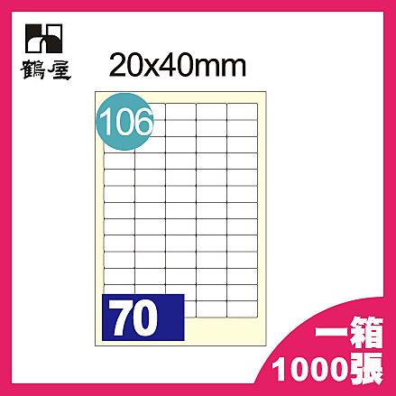 【鶴屋】《量販一箱1000張》雷射/噴墨/影印 三用電腦標籤 105張 B2040 (A4列印標纖/事務標籤)