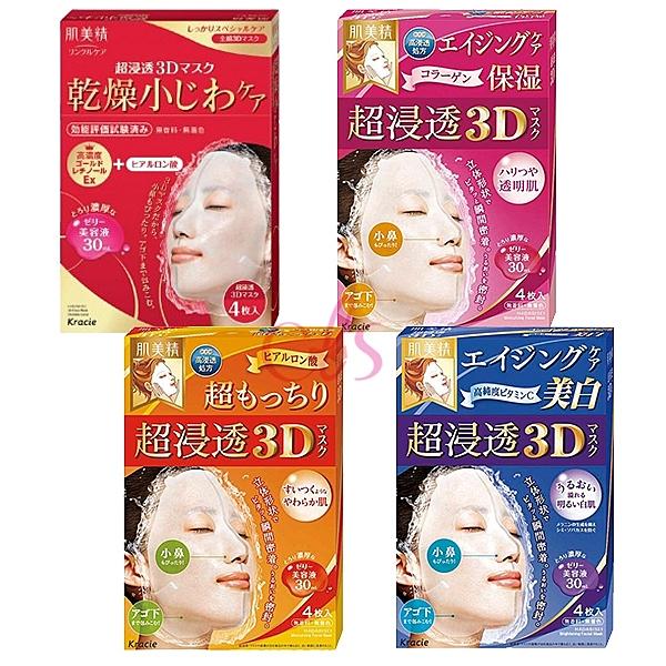 Kracie 肌美精 3D立體面膜 4枚入 四款供選 ☆艾莉莎ELS☆