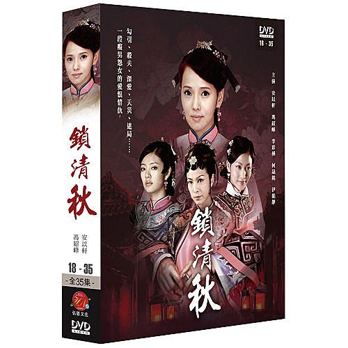 鎖清秋(18~35集)完結 DVD ( 安以軒/馮紹峰/何晟銘/李彩樺/伊能靜 )