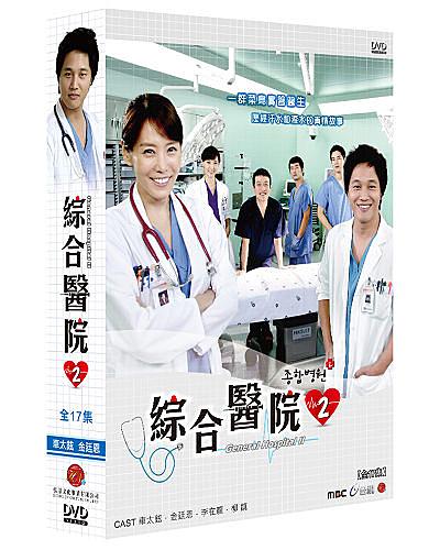 綜合醫院2(急診室的春天) DVD【雙語版】( 金晶恩/車太鉉/柳鎮/李在龍/李宗元/陶知媛/高俊姬 )