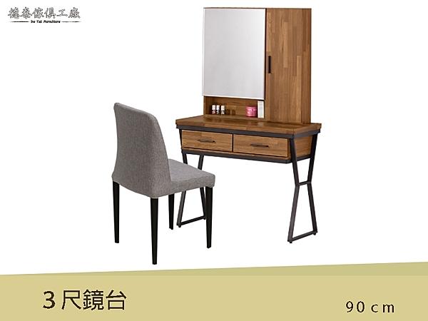 【德泰傢俱工廠】工業風木心板3尺鏡台(含椅) A005-261