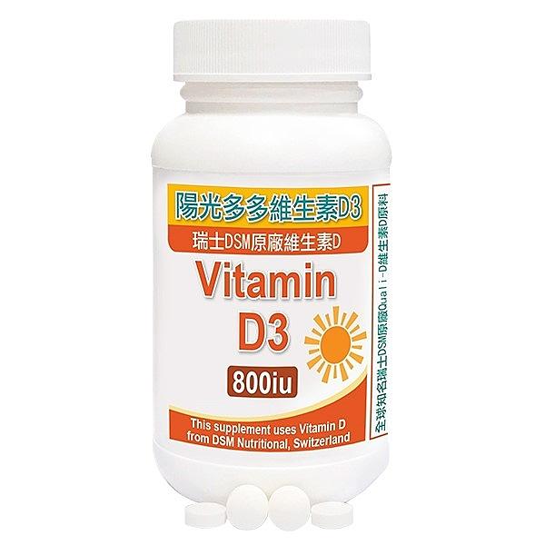 赫而司 陽光多多維生素D3 800IU錠 90錠/罐