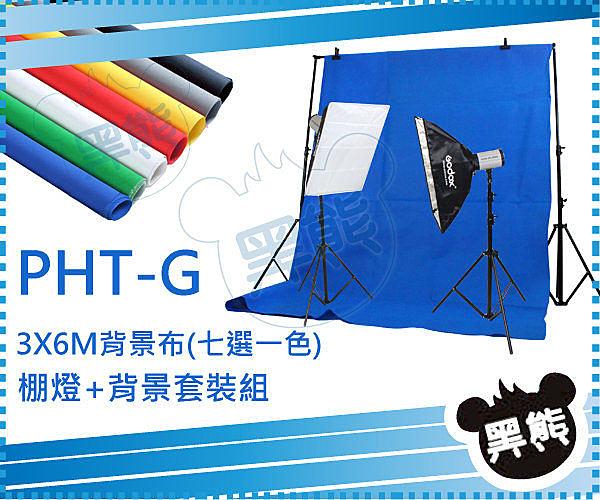 黑熊館 PHTG GODOX 250DI 250W 攝影 背景架 背景布 棚燈套裝組 無影罩 燈架 PHT-G 人像 拍攝