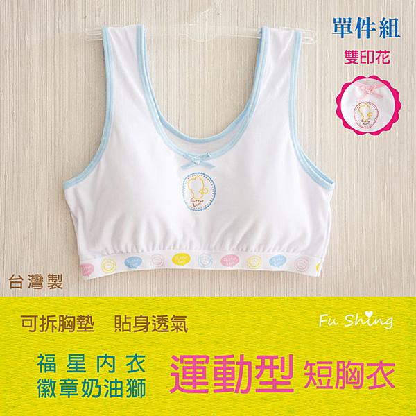 【奶油獅】徽章短版寬肩學生型少女成長胸衣 / 台灣製 / 6580 / 單件組
