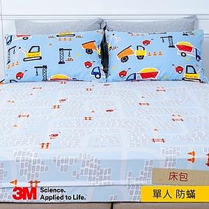 3M Filtrete 兒童防螨床包套 單人 汽車樂園