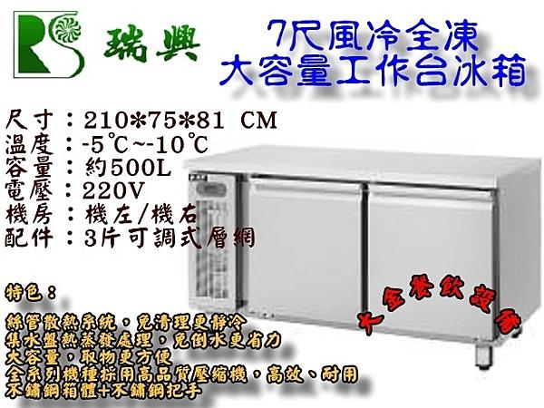 瑞興7尺風冷全凍工作台冰箱/大容量全冷凍不銹鋼冰箱/桌下型全凍工作台冰箱/臥式冷凍冰箱/550L