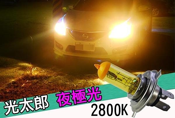 *黃金光,雪雨霧最佳穿透效能,提升惡劣天候的全天候型燈泡,給你最佳的視線n*色溫2800K