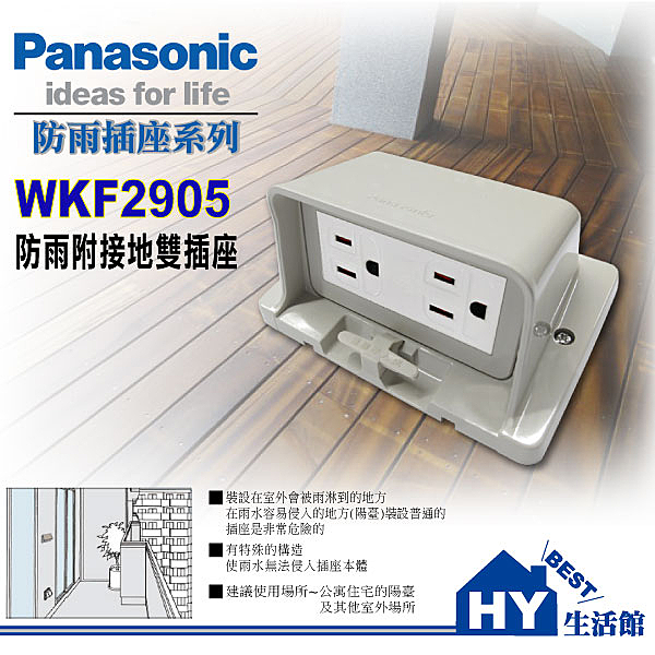 Panasonic 國際牌 防雨插座系列 WKF2905 戶外專用 防雨接地雙插