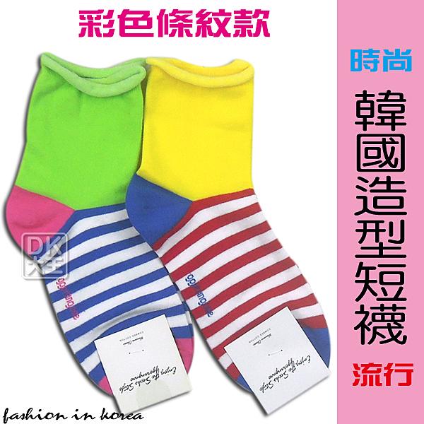 韓國 造型短襪 休閒襪 彩色條紋款 ~DK襪子毛巾大王