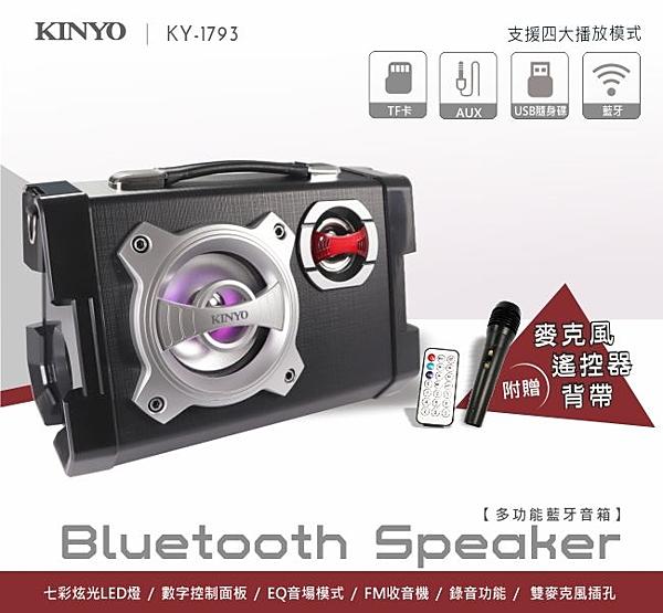 KINYO KY-1793 多功能藍牙音箱 錄音 雙麥克風插孔 FM收音機 支援 記憶卡/USB隨身碟/藍芽喇叭/擴音器