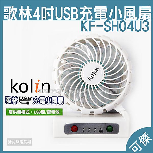 Kolin歌林 4吋USB充電隨身小風扇 KF-SH04U3