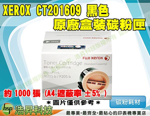 Fuji Xerox CT201609 黑 原廠碳粉匣 P205b/M205b/M205f/M205fw