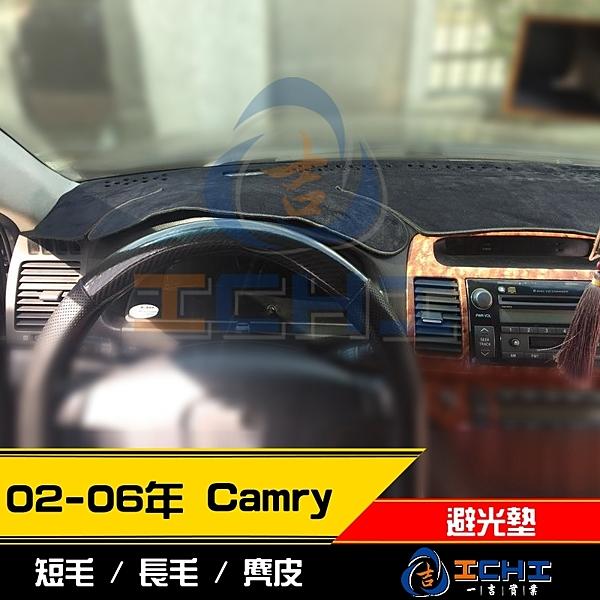 【短毛】02-05年 五代 Camry 避光墊 / 台灣製、工廠直營 / camry避光墊 camry 避光墊 camry 短毛 儀表墊