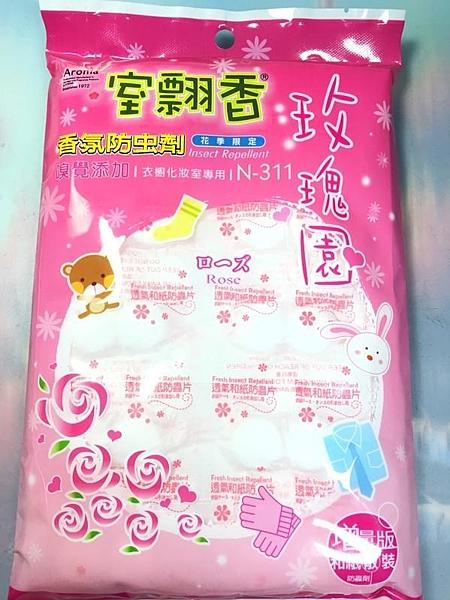室飄香 香氛防蟲劑300g、225g~防蟲 除臭 防蟲用品《八八八e網購