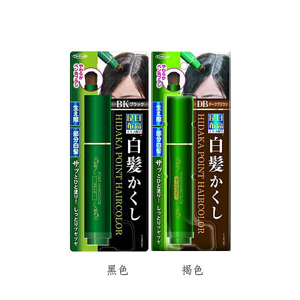日本日高昆布 白髮 染髮筆 20g 染髮棒 染髮劑 白髮 日本原裝進口 快速補染 黑色 褐色【甜園】