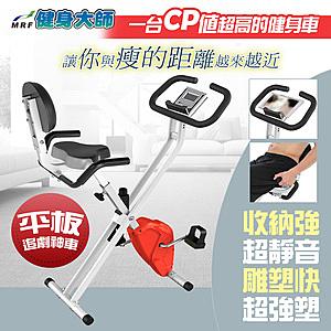 健身大師—狂塑者X型平板無段變速健身車健身車-熱力紅
