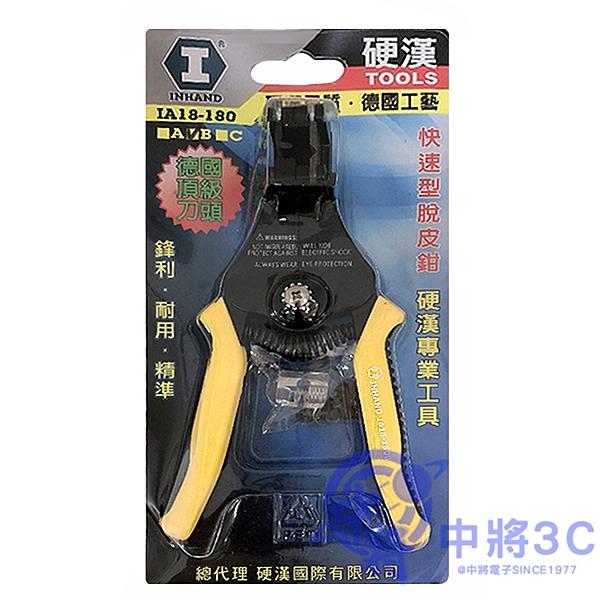 【中將3C】硬漢精準型快速脫皮鉗B型   .IA18-180B