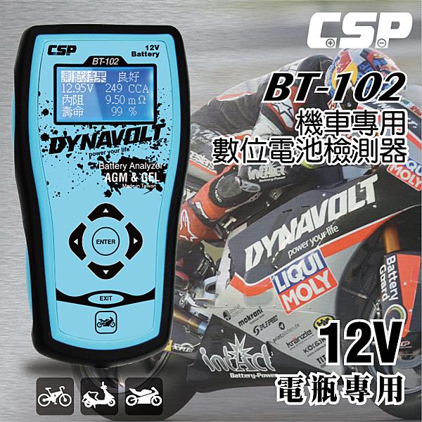 【CSP】BT102機車用電瓶檢測器12V /電瓶 檢測器 發電機檢測 啟動馬達檢測 偵測 電壓 電池壽命