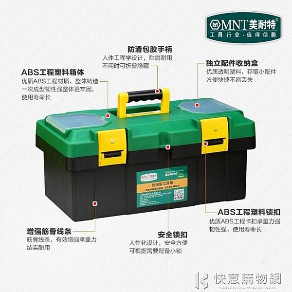 塑料五金工具箱大號多功能車載手提工具箱美術收納箱 NMS快意購物網