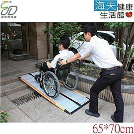 【通用無障礙】日本進口 Mazroc CS-65 超輕型 攜帶式斜坡板 (長65cm、寬70cm)