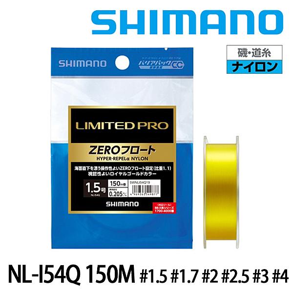 漁拓釣具 SHIMANO NL-I54Q 黃 150m #1.5 - #4.0 [尼龍母線]