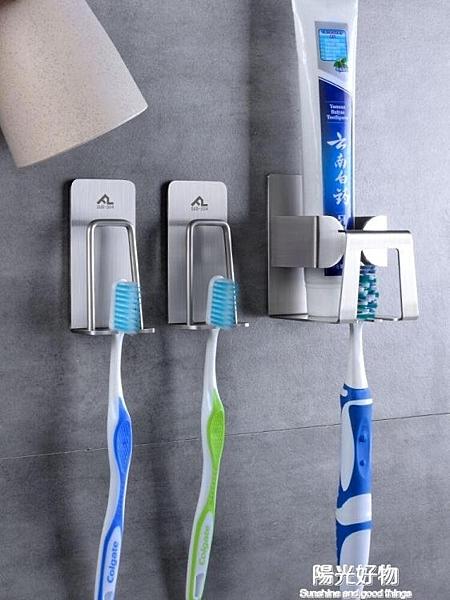 牙刷架304不銹鋼牙膏牙刷置物架衛生間三口之家免打孔刷牙杯套裝 NMS陽光好物