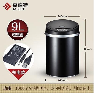 嘉佰特自動感應垃圾桶家用電動智能衛生間廚房客廳有蓋創意【6L雅黑色 充電款】